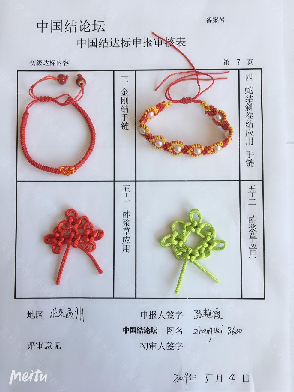 中国结论坛 zhangpei8620-初级考核申请稿件  中国绳结艺术分级达标审核 162436juxx3xoutxpmupwt