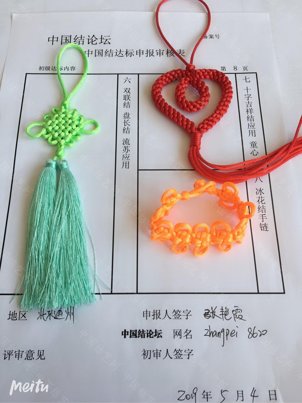 中国结论坛 zhangpei8620-初级考核申请稿件  中国绳结艺术分级达标审核 162439zky7zk24jbkfu72j