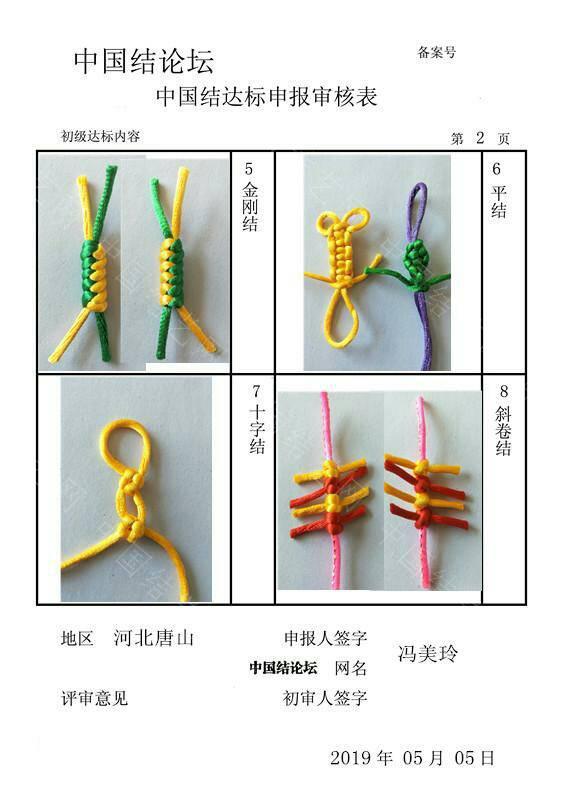 中国结论坛 冯美玲-初级达标申请稿件  中国绳结艺术分级达标审核 211839gjys58yzubqrqkqu