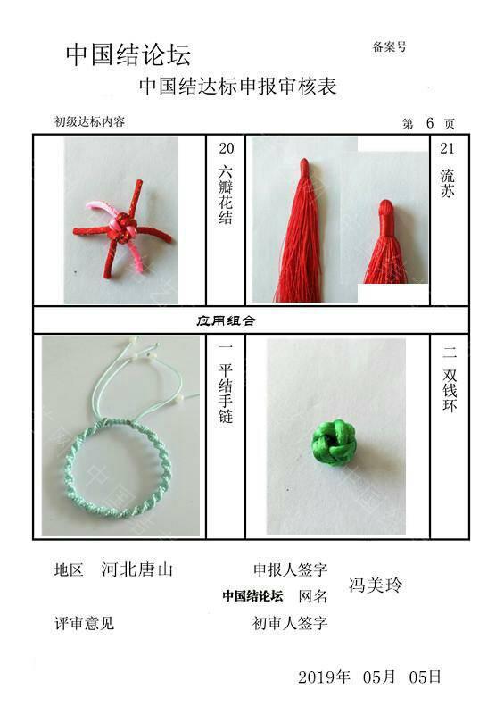 中国结论坛 冯美玲-初级达标申请稿件  中国绳结艺术分级达标审核 211843lusfff1juwsc1v11