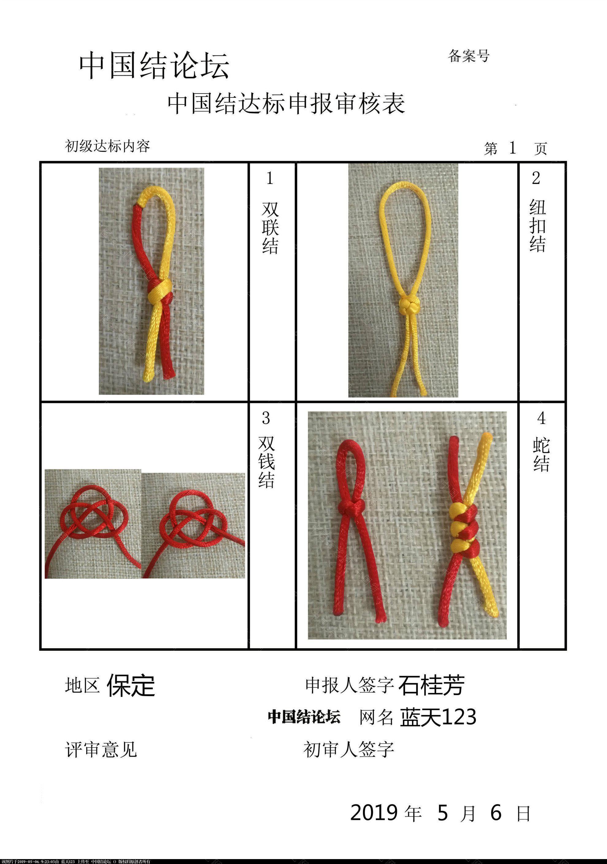 中国结论坛 蓝天123--初级达标申请稿件  中国绳结艺术分级达标审核 090724cdl05abamkwmrq26