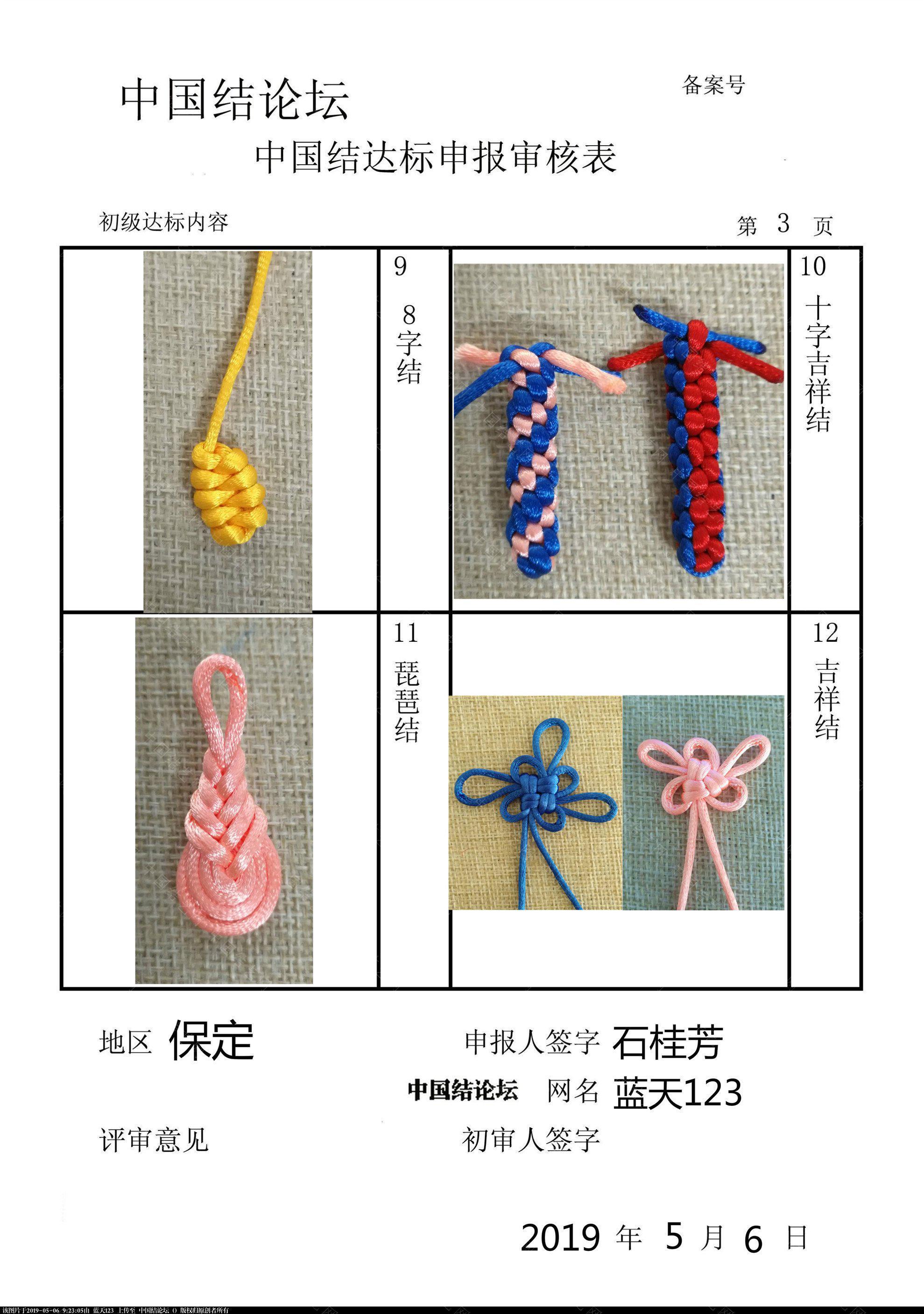 中国结论坛 蓝天123--初级达标申请稿件  中国绳结艺术分级达标审核 090809y455l4f510x43xmz