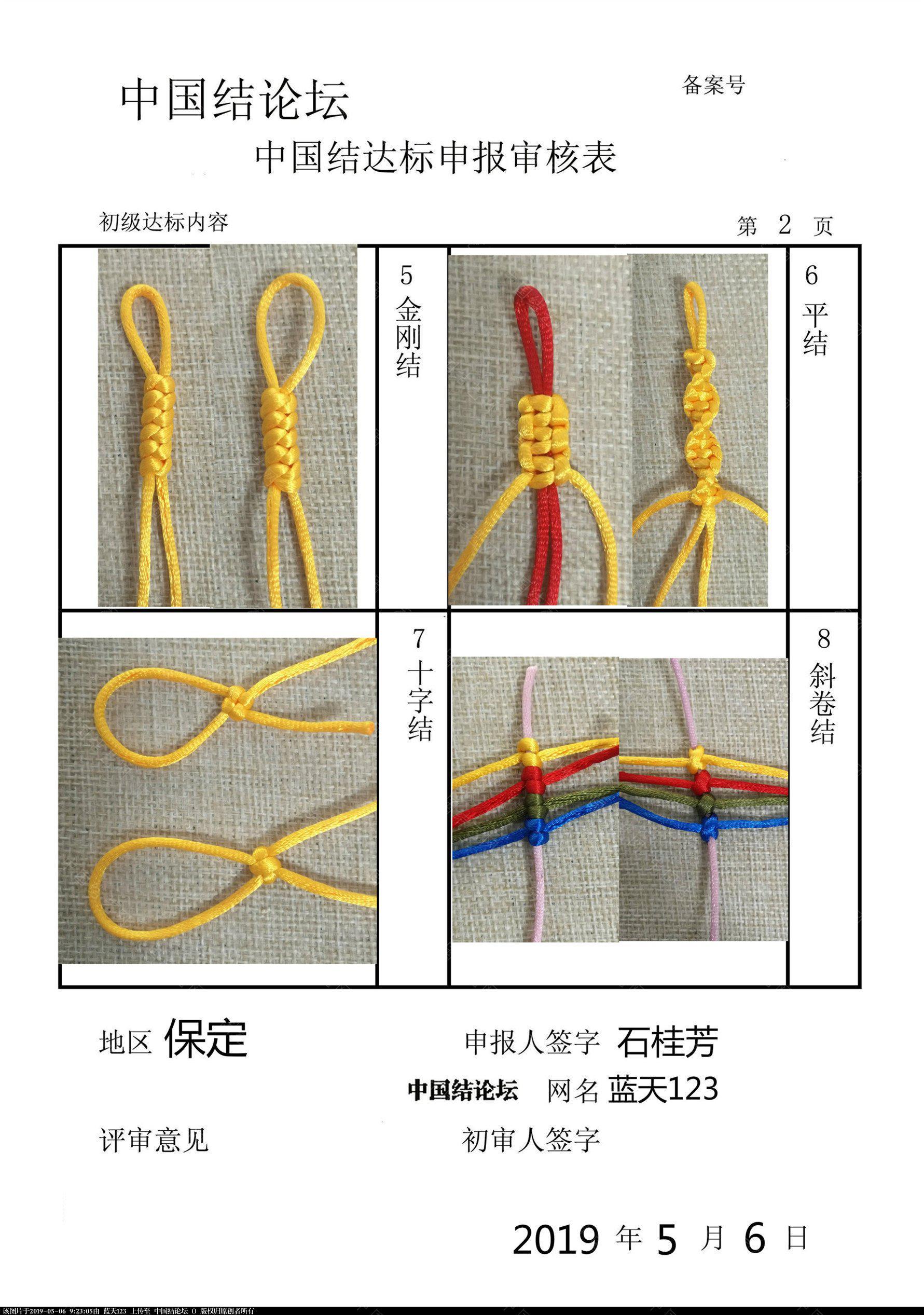 中国结论坛 蓝天123--初级达标申请稿件  中国绳结艺术分级达标审核 091147ch4k1hyf41f33f0h