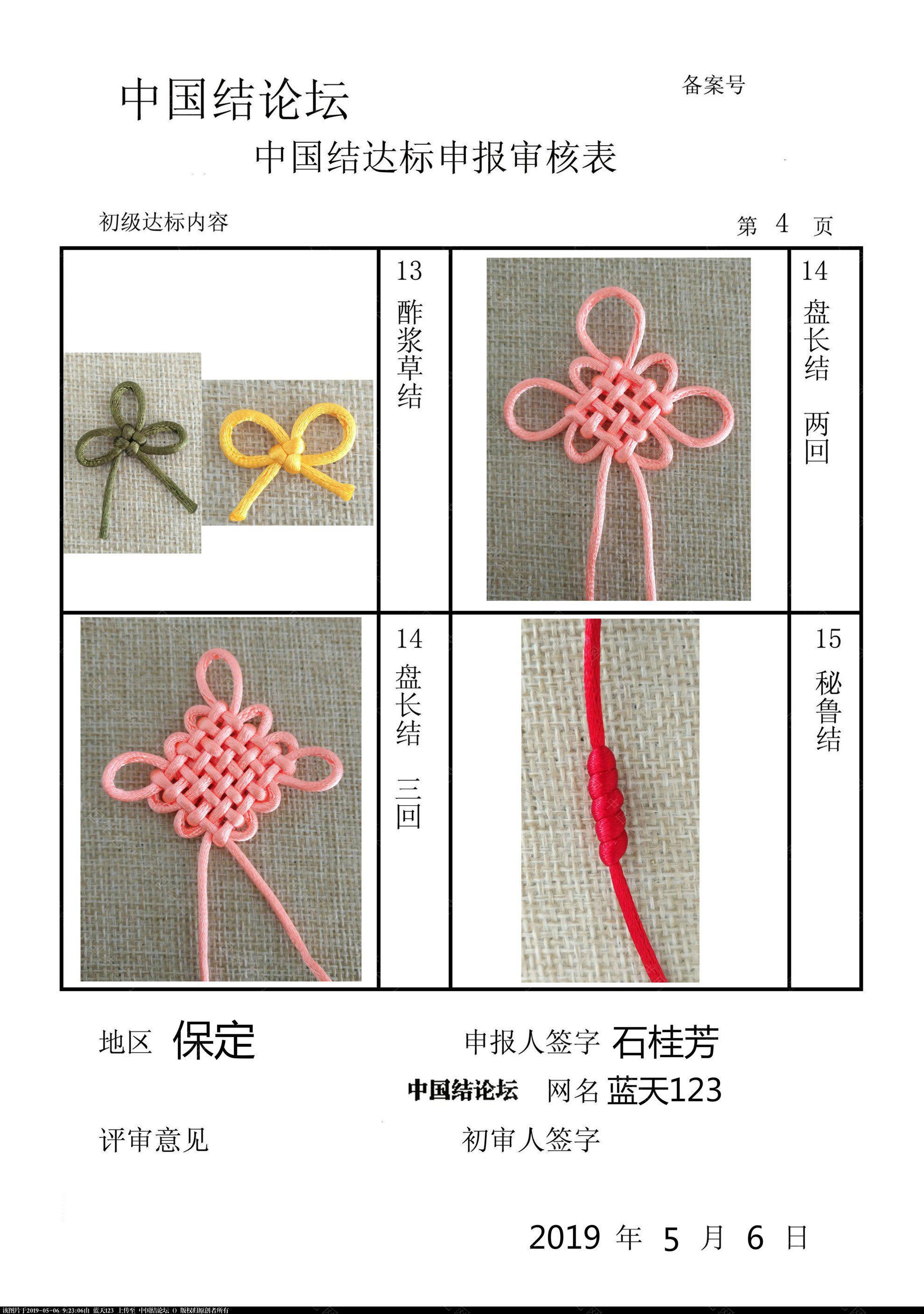 中国结论坛 蓝天123--初级达标申请稿件  中国绳结艺术分级达标审核 091326gla4ltlzt5z2r6au