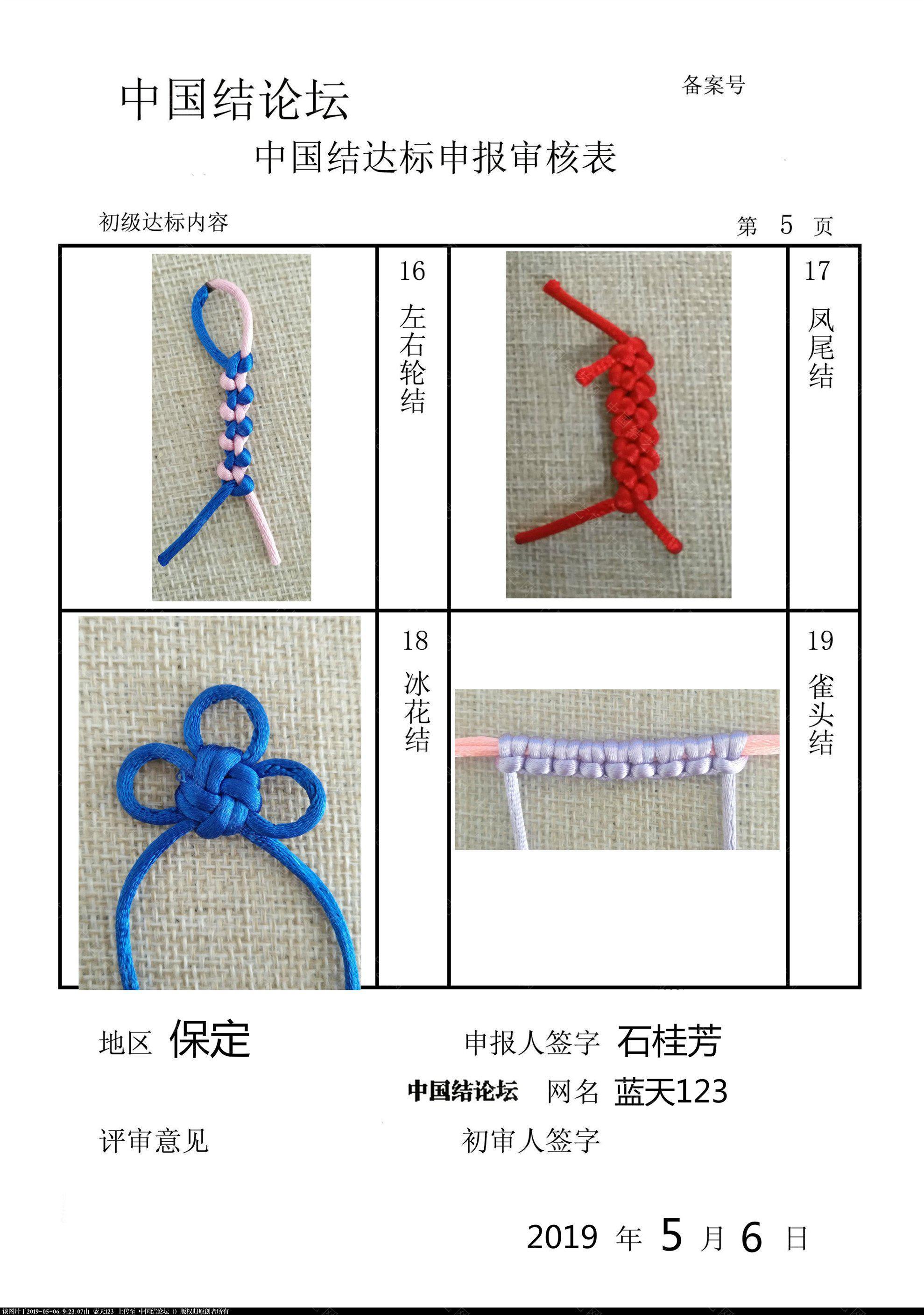 中国结论坛 蓝天123--初级达标申请稿件  中国绳结艺术分级达标审核 091410k9kr2y09r10fpyk0