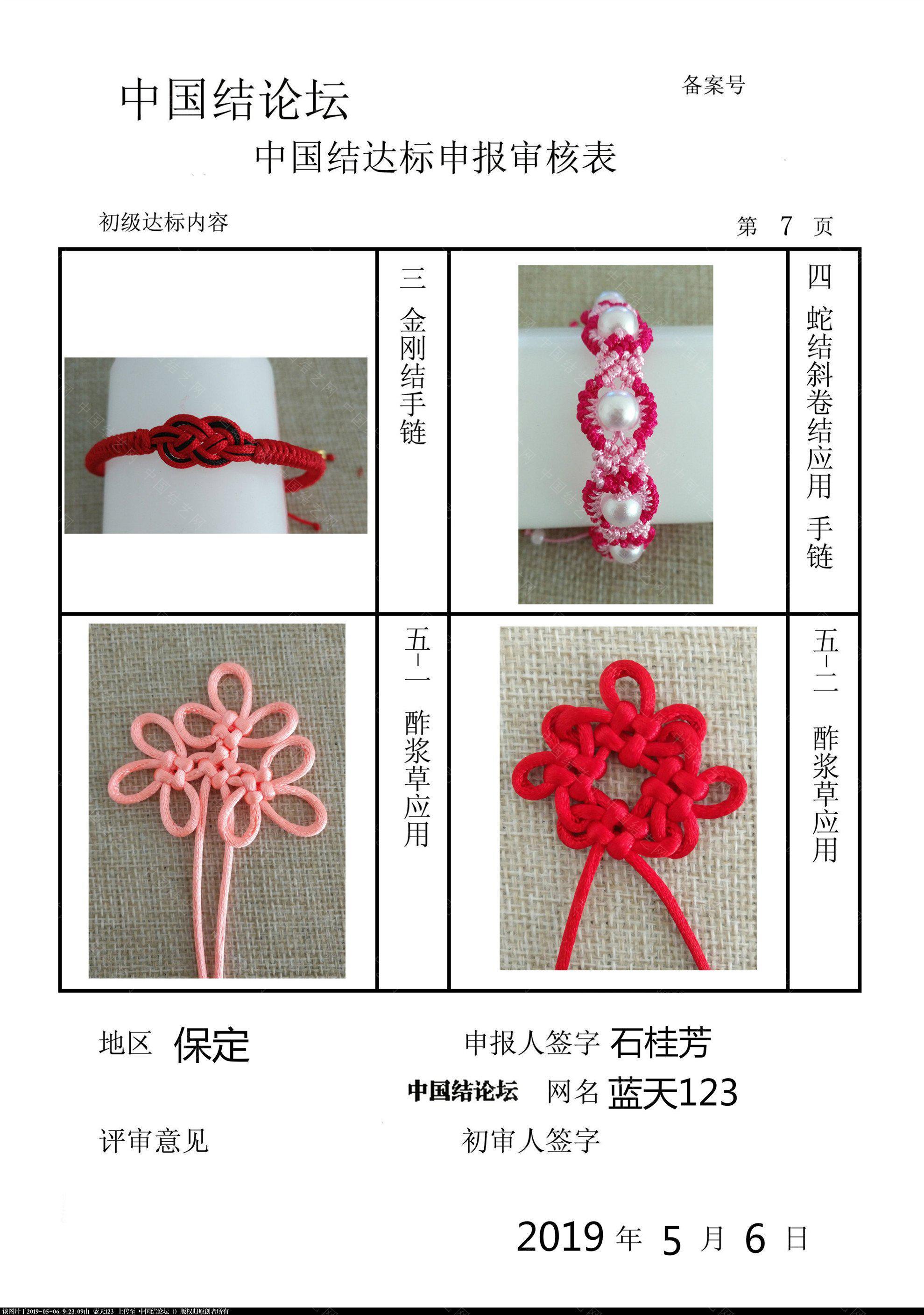 中国结论坛 蓝天123--初级达标申请稿件  中国绳结艺术分级达标审核 091518aou2caogb566zjvz