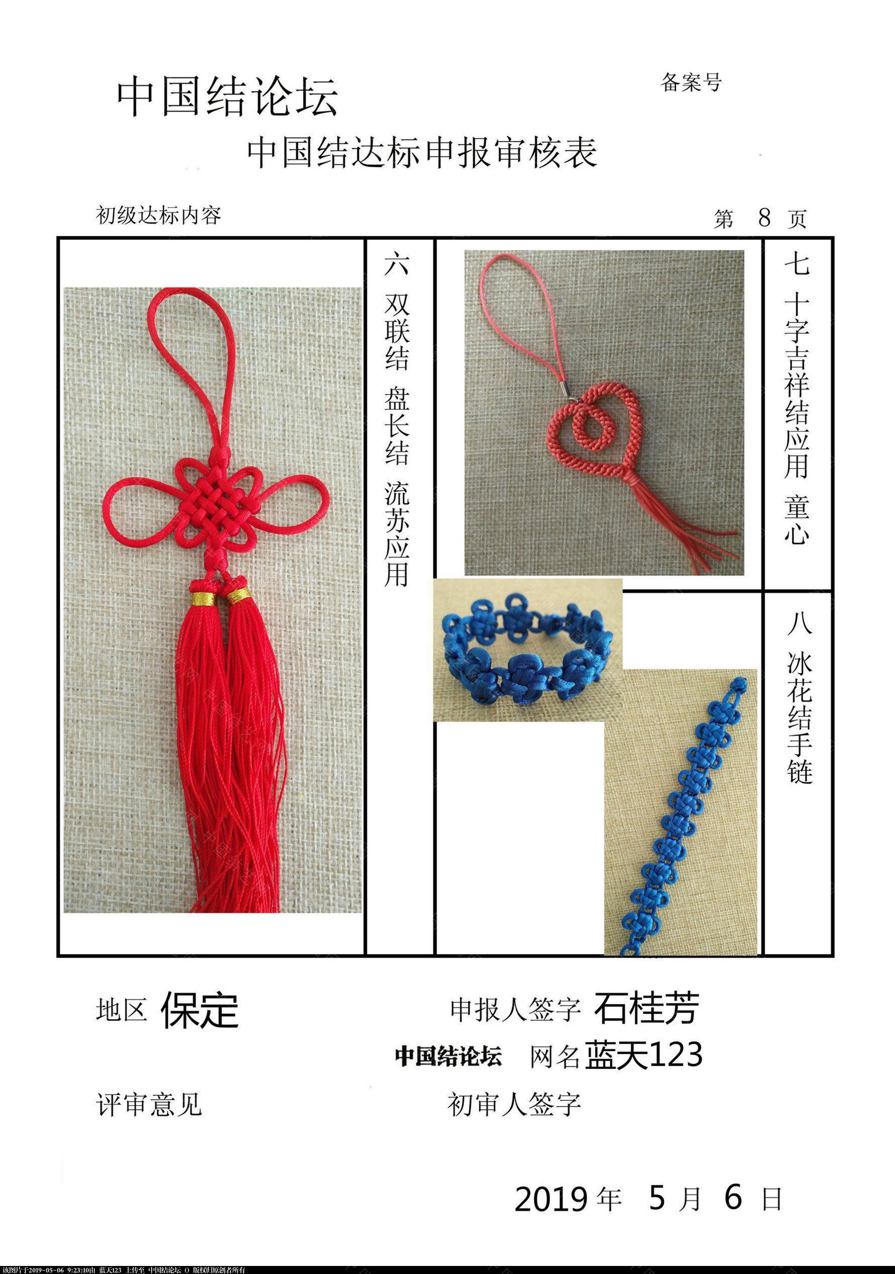 中国结论坛 蓝天123--初级达标申请稿件  中国绳结艺术分级达标审核 091554on1x86xhhmwclch1