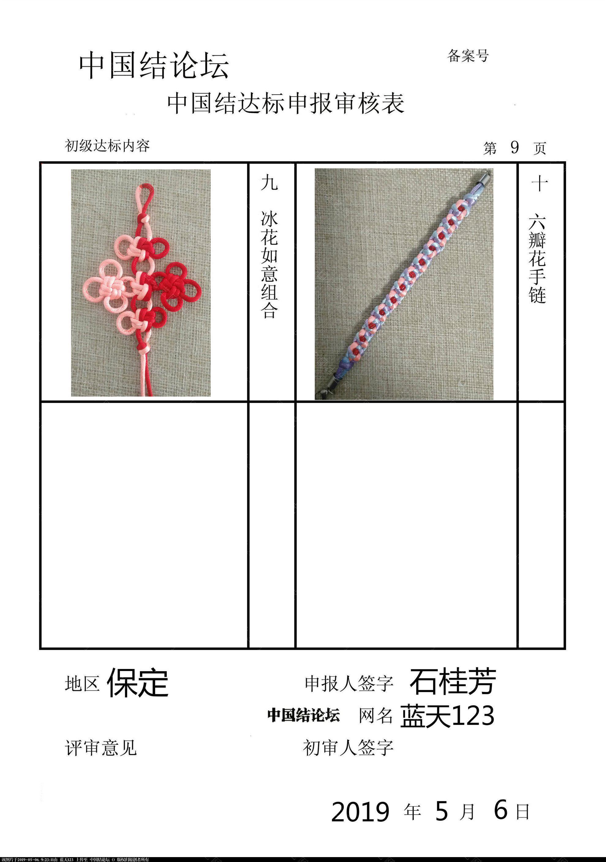 中国结论坛 蓝天123--初级达标申请稿件  中国绳结艺术分级达标审核 092130joda0j8v83ara03m