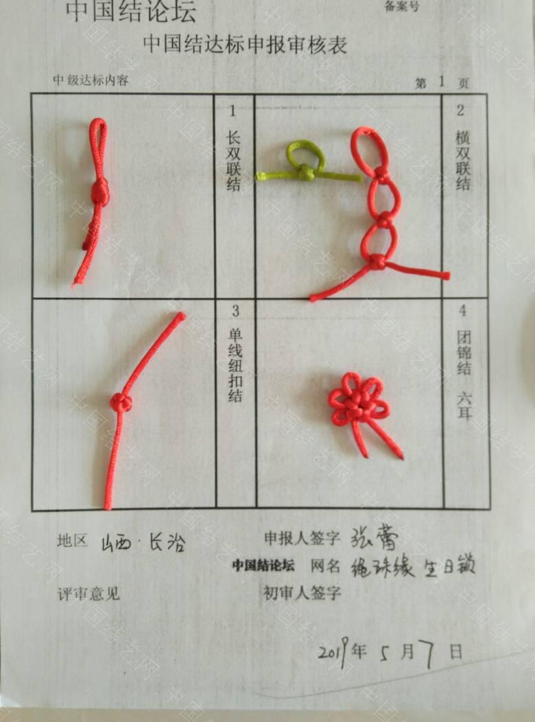 中国结论坛 绳珠缘生日锁——中级达标申请稿件  中国绳结艺术分级达标审核 102955osr1oxvvs1eo1x9m
