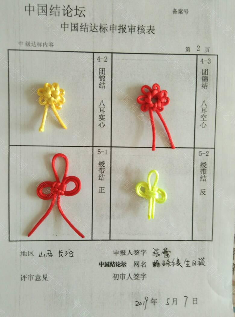 中国结论坛 绳珠缘生日锁——中级达标申请稿件  中国绳结艺术分级达标审核 102955r5uy9c9d4k8zt15s