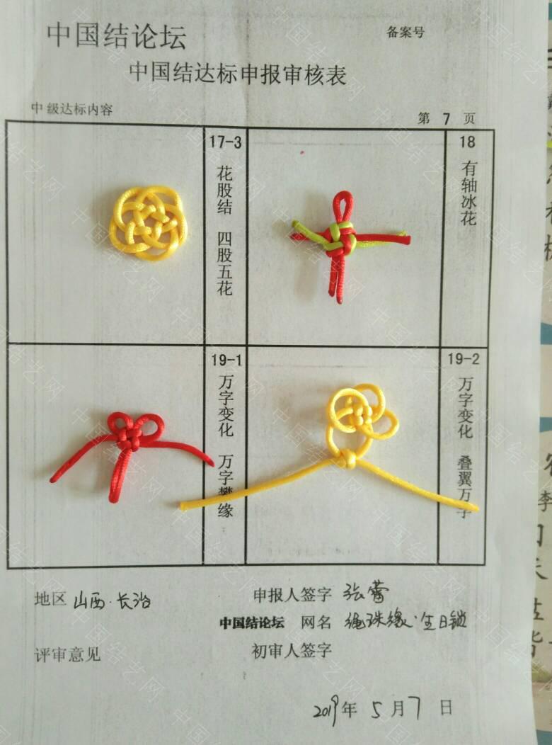 中国结论坛 绳珠缘生日锁——中级达标申请稿件  中国绳结艺术分级达标审核 102959yz1cciabl9b0bbo2
