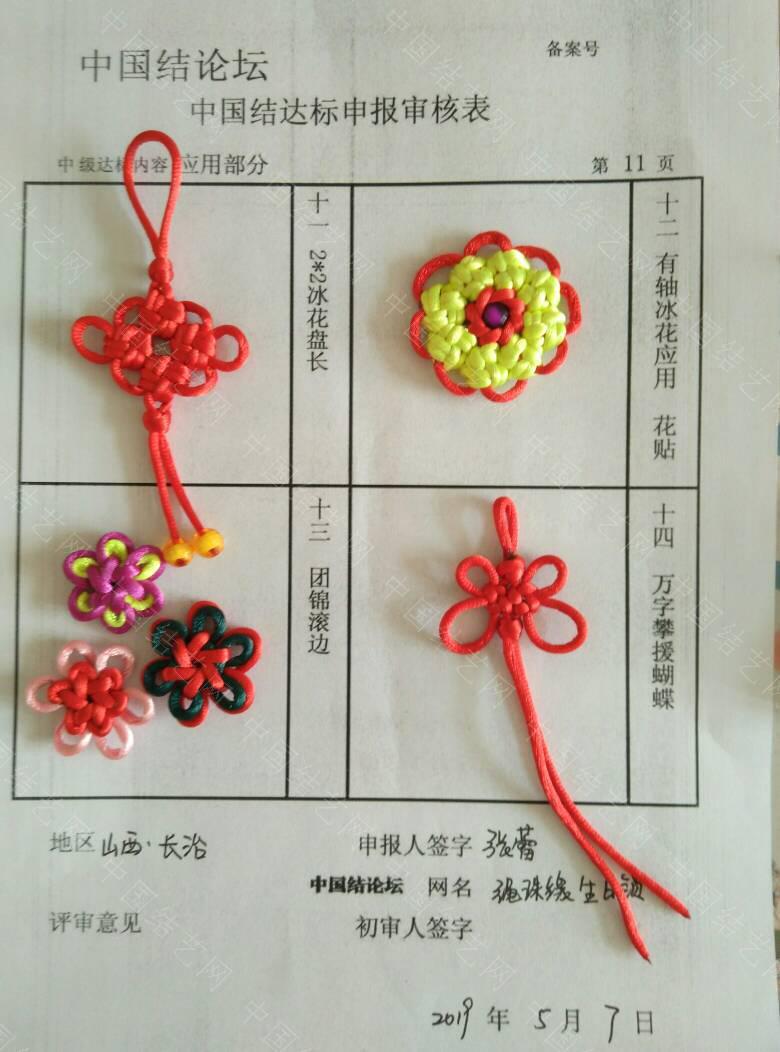 中国结论坛   中国绳结艺术分级达标审核 103048q7taaakraz7x5za5