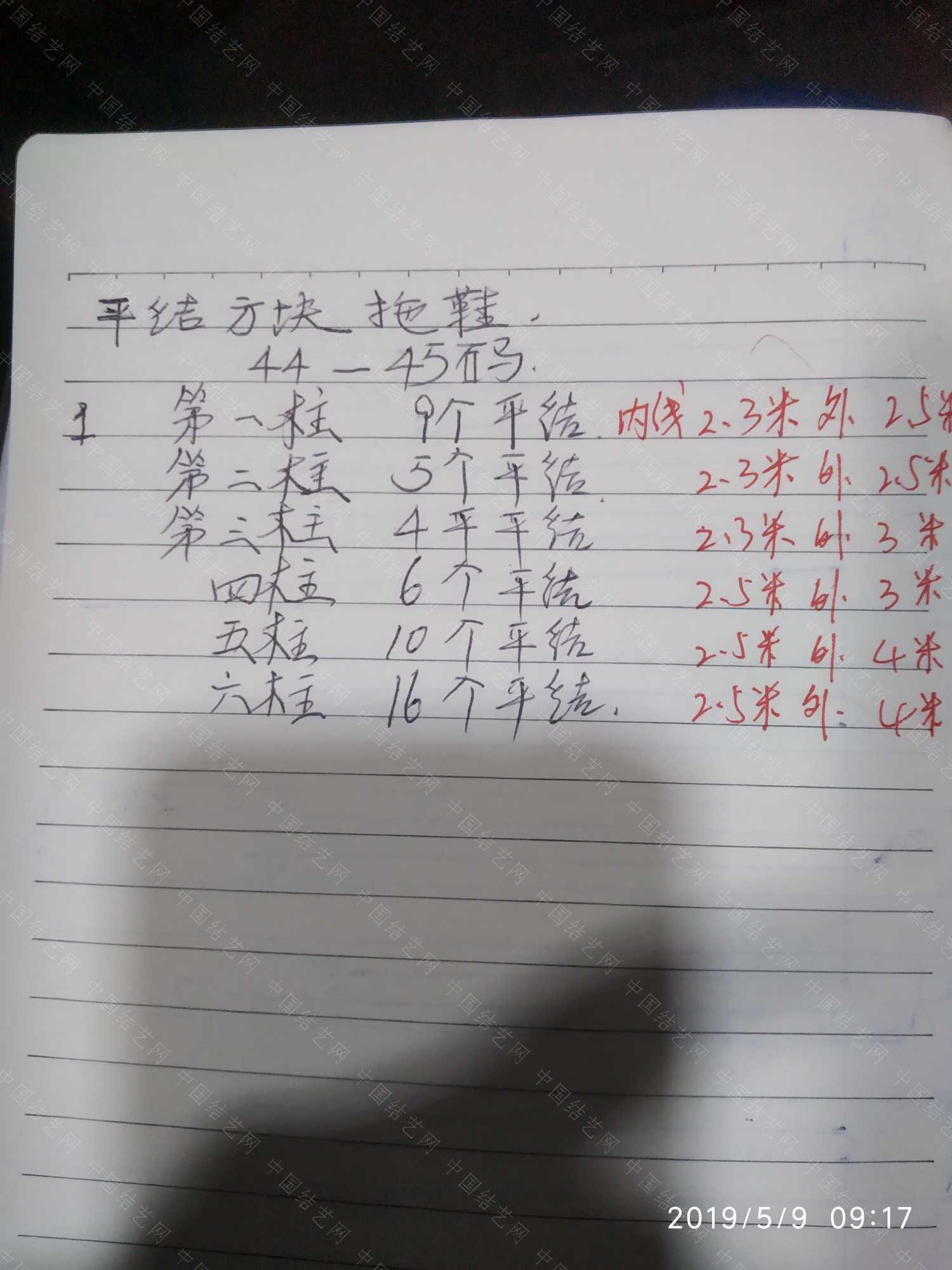 中国结论坛 中国结方块拖鞋44-45码  图文教程区 094820p39nbucyuccccr9u