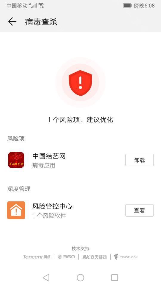 中国结论坛 我的华为手机也提示结艺网为病毒软件了  结艺互助区 181551jg75o1dzg5x9qkgp