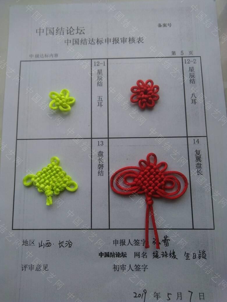 中国结论坛   中国绳结艺术分级达标审核 170957grdg5fgg5nrdhrir
