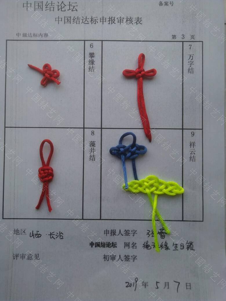 中国结论坛   中国绳结艺术分级达标审核 170957zmwwhkdalk80mqcm