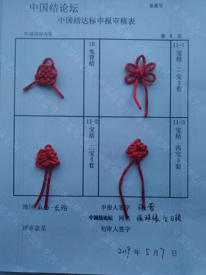 中国结论坛   中国绳结艺术分级达标审核 170958mfejgbl1lpbd15t5