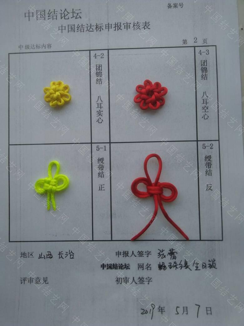 中国结论坛   中国绳结艺术分级达标审核 170958n5alk9vl97xc5t7v