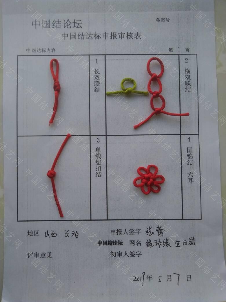 中国结论坛   中国绳结艺术分级达标审核 170958yqeeqzwedvda2eov