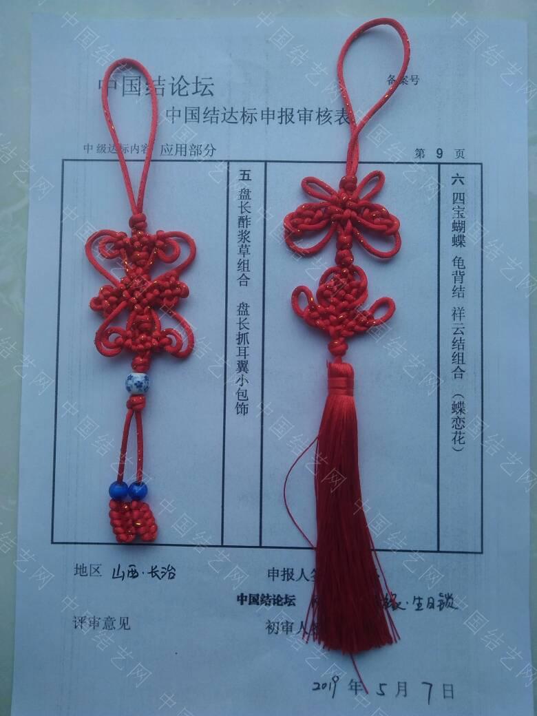 中国结论坛   中国绳结艺术分级达标审核 171144j6edegg7nf64fp97