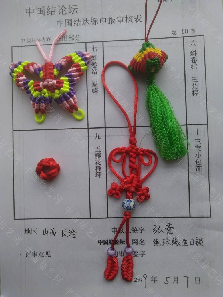 中国结论坛   中国绳结艺术分级达标审核 171144k0821ojo8jeqyyy1