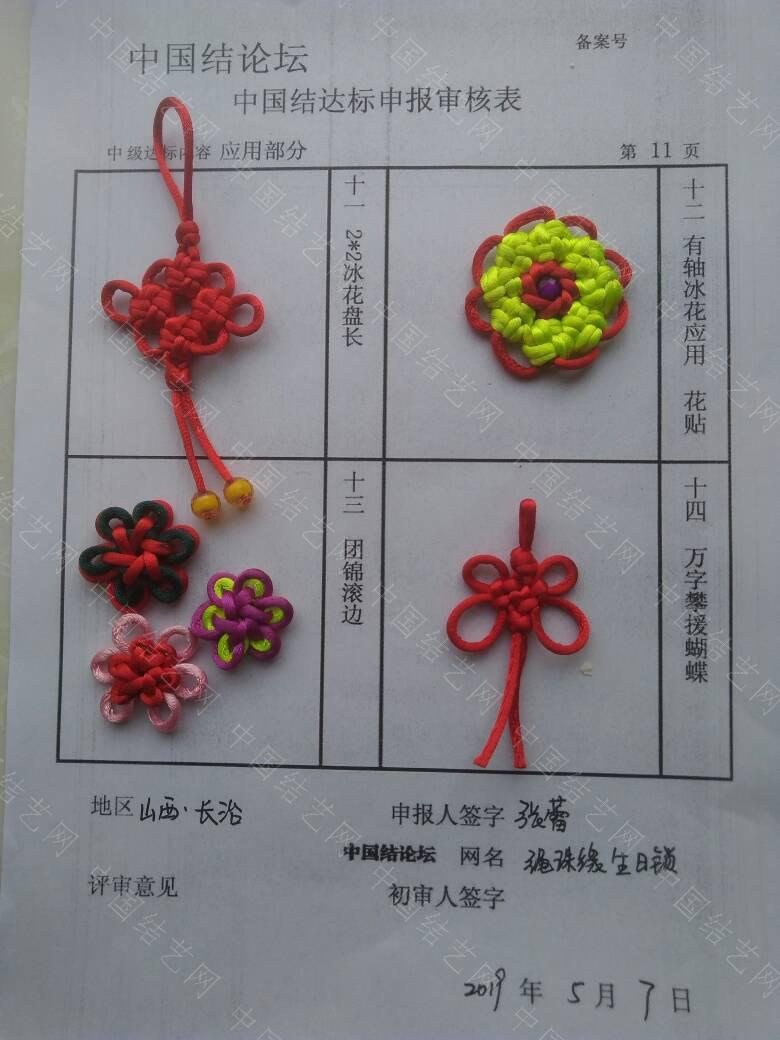 中国结论坛   中国绳结艺术分级达标审核 171144r6266s8yr8px8alx