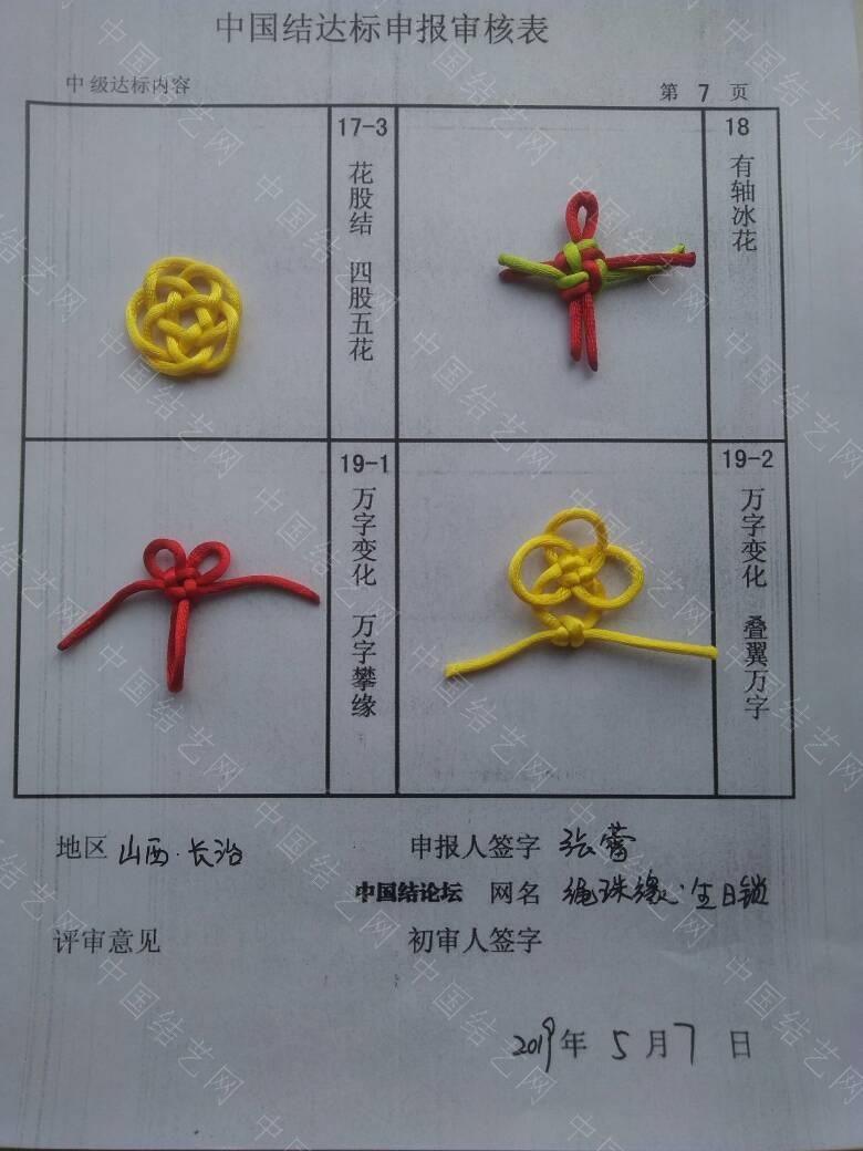 中国结论坛   中国绳结艺术分级达标审核 171145pf9fv34f9ispsq42