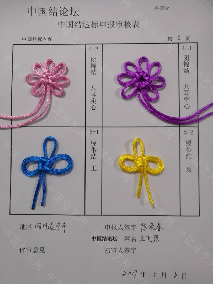 中国结论坛 兰飞原—中级达标申请稿件  中国绳结艺术分级达标审核 224807pq2n1ly799gqlx7q