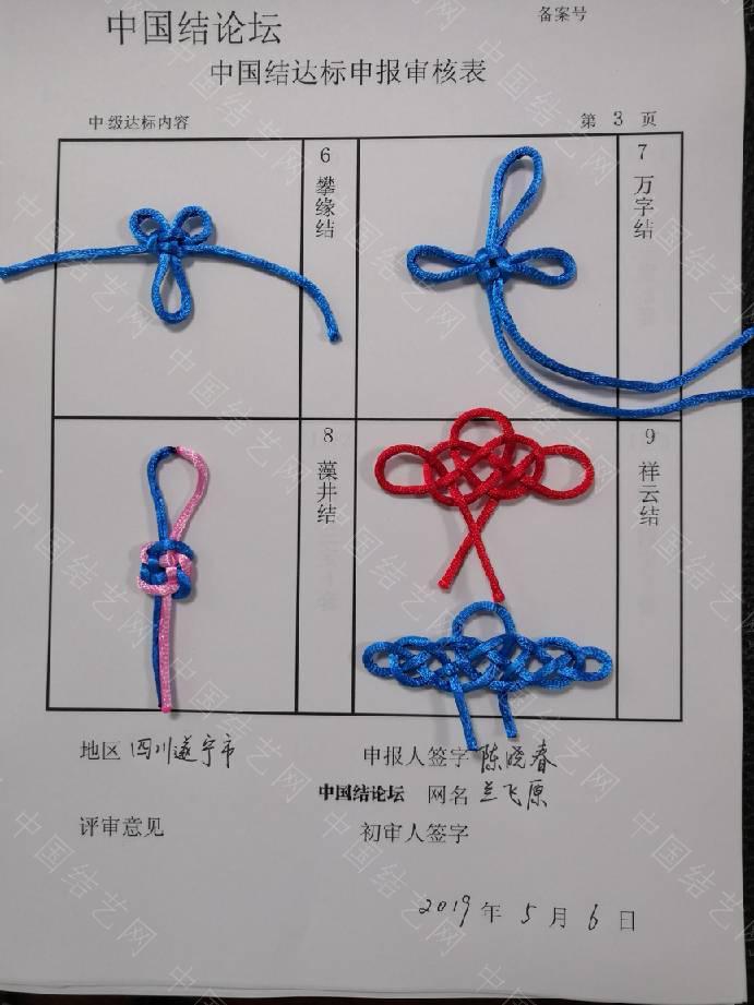 中国结论坛 兰飞原—中级达标申请稿件  中国绳结艺术分级达标审核 224808lbdbwvrsk3dgp6g7
