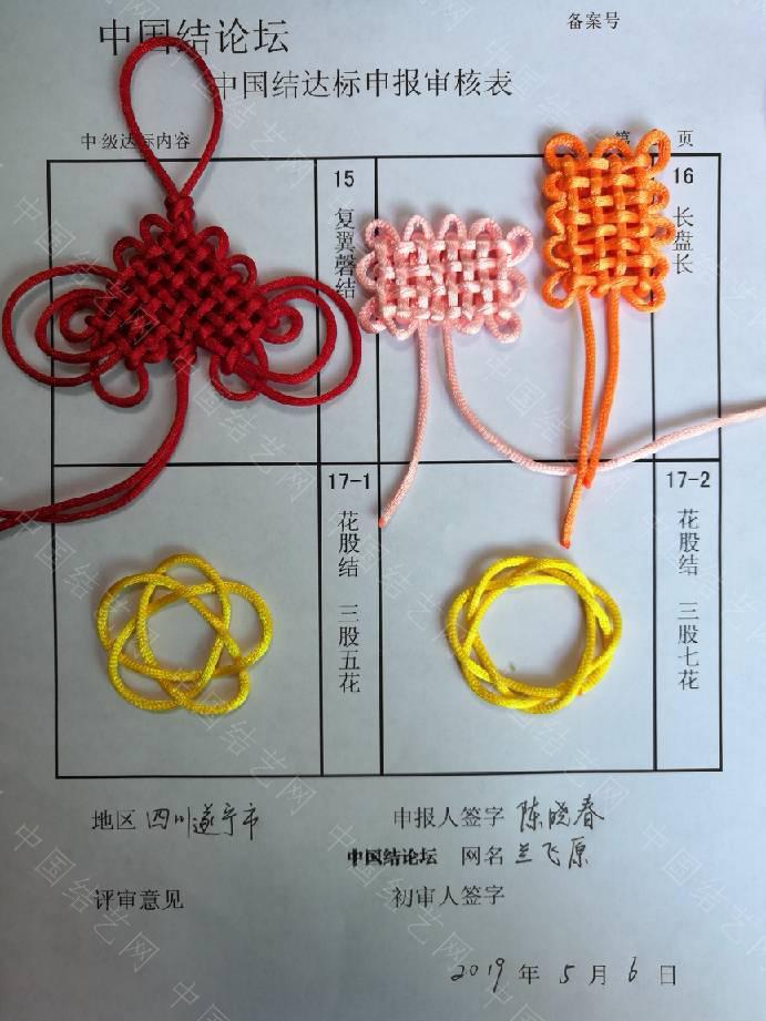 中国结论坛 兰飞原—中级达标申请稿件  中国绳结艺术分级达标审核 224812yublklz4lm3u3ake