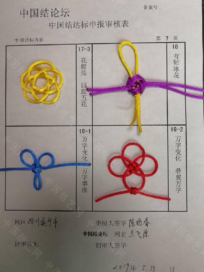 中国结论坛 兰飞原—中级达标申请稿件  中国绳结艺术分级达标审核 224821kef2i0fthcifl2e1