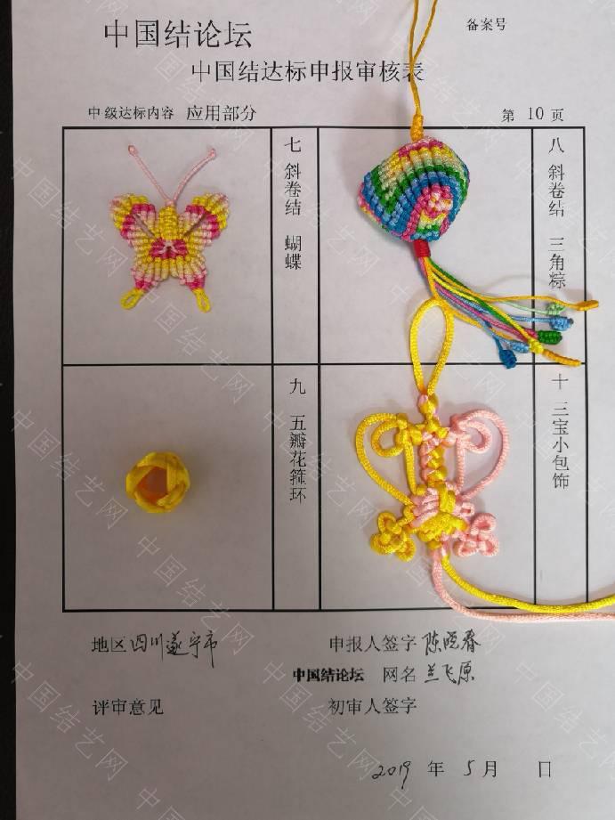 中国结论坛 兰飞原—中级达标申请稿件  中国绳结艺术分级达标审核 224827knim1mu4znhiz1mh