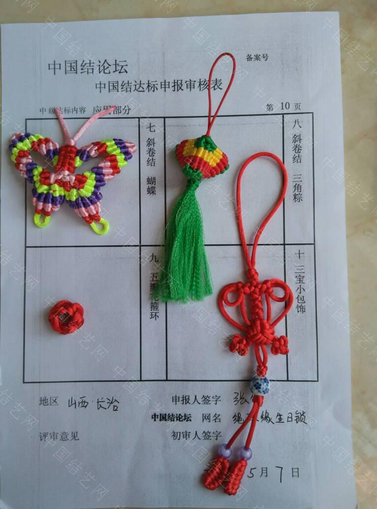 中国结论坛   中国绳结艺术分级达标审核 111200ayy0mtjcyzp4xrq0