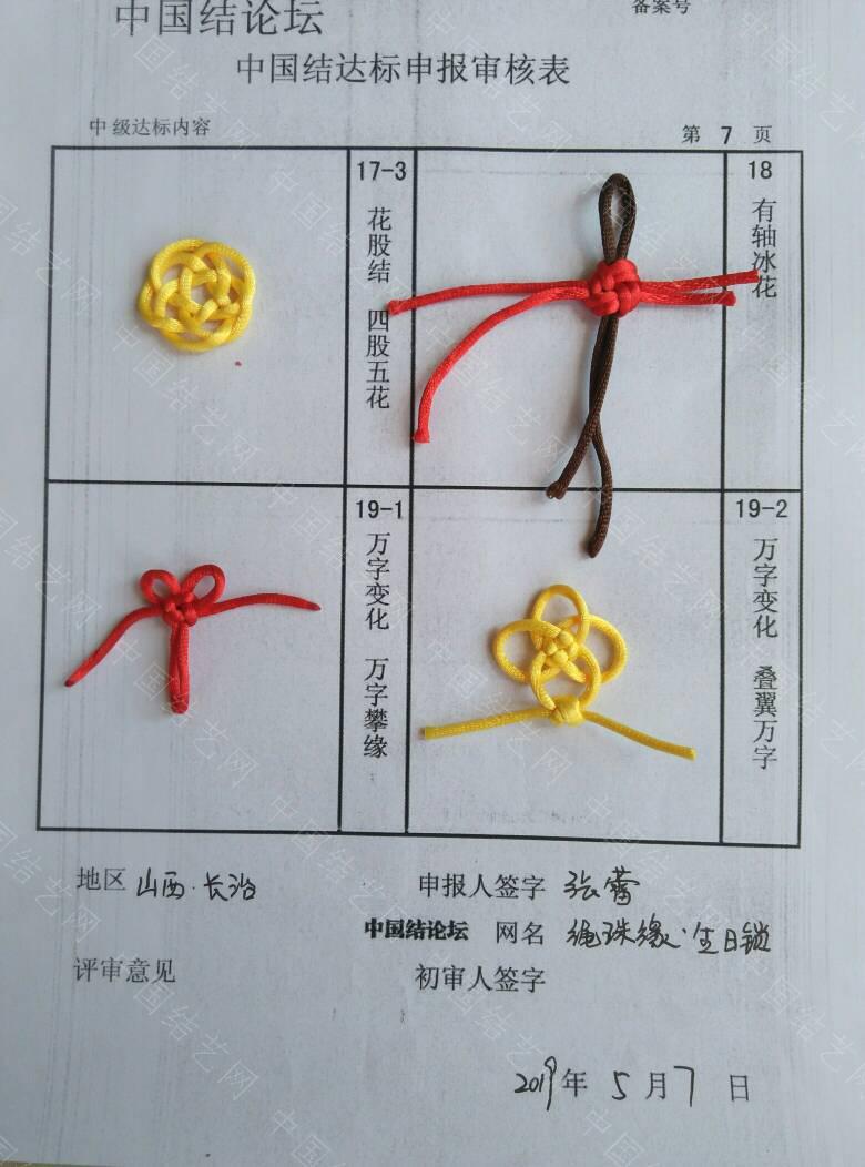 中国结论坛   中国绳结艺术分级达标审核 111200s9gzmqae9rq9e545