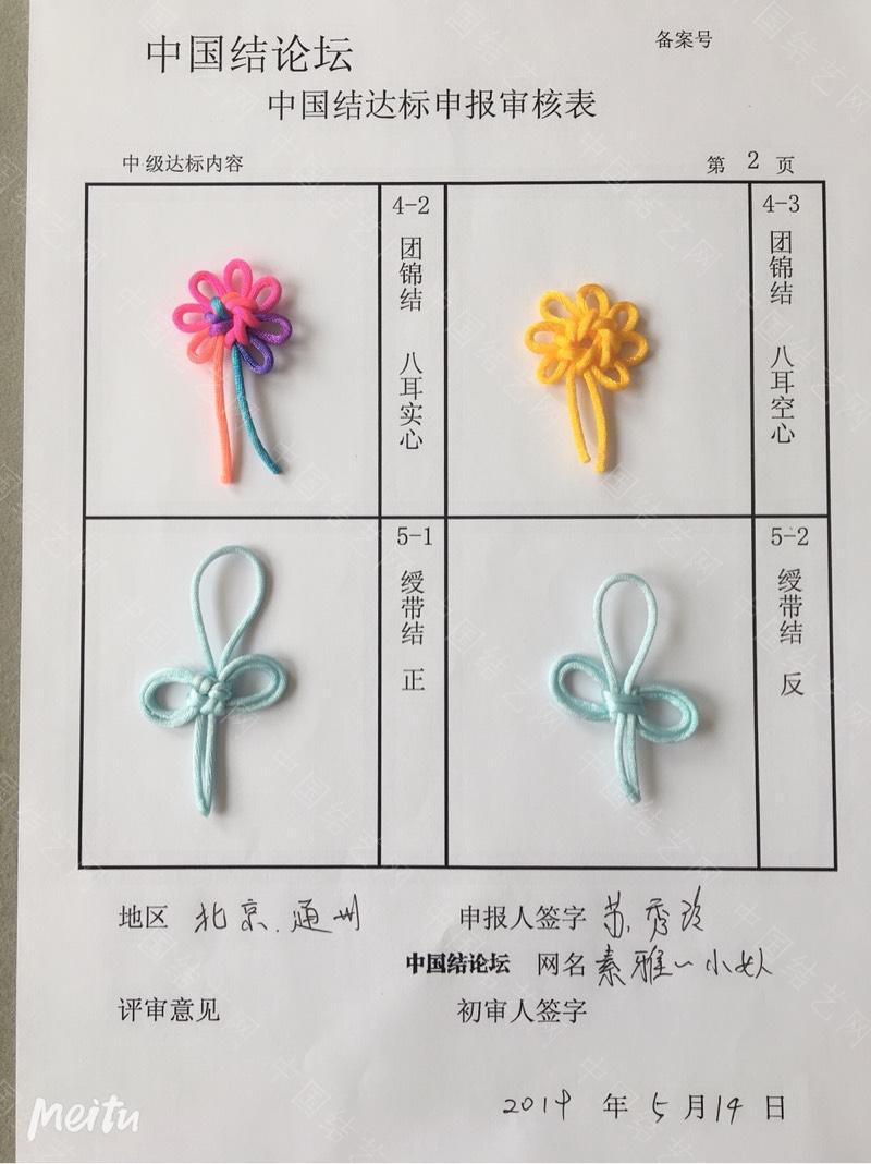 中国结论坛   中国绳结艺术分级达标审核 113019wrkrrunqp2bdbksh