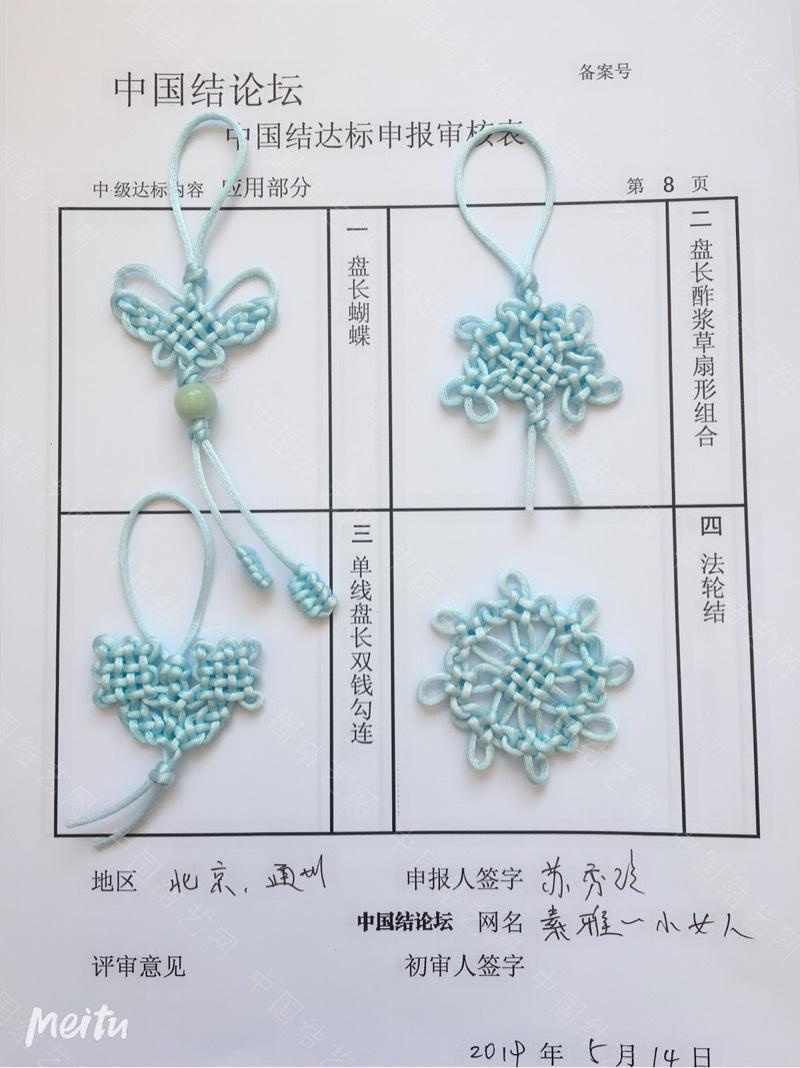 中国结论坛   中国绳结艺术分级达标审核 113059hndkpcdake9skgae