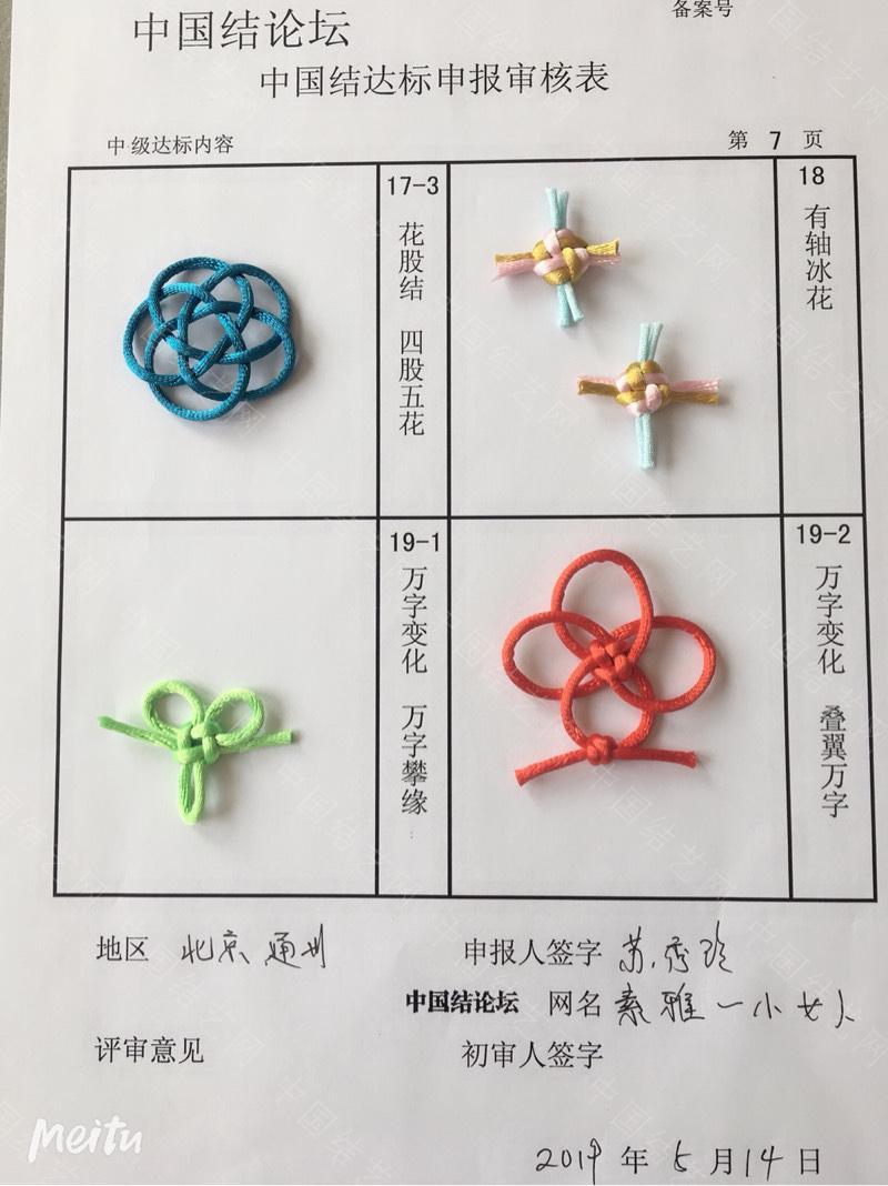 中国结论坛   中国绳结艺术分级达标审核 113059i5ii519vvvp5gkvf