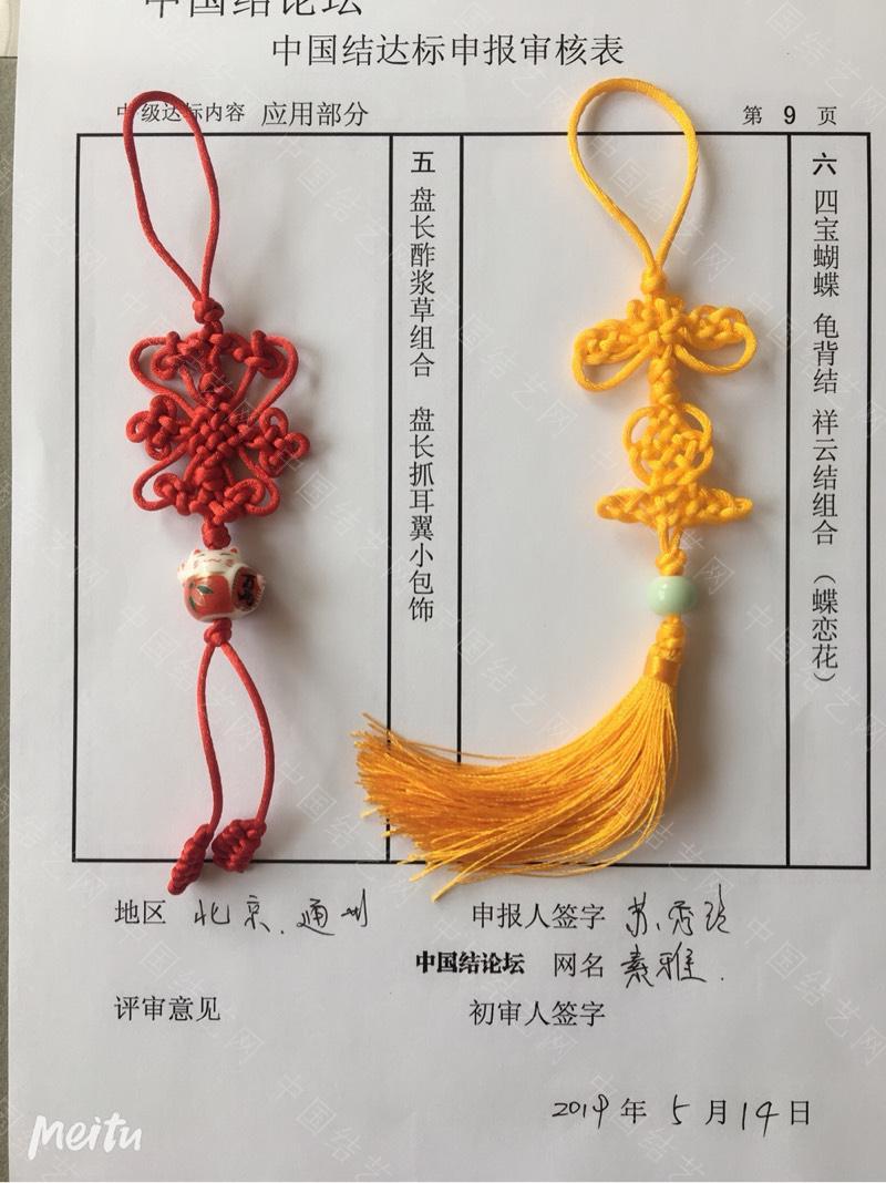 中国结论坛   中国绳结艺术分级达标审核 113059ri2s07la2s0rqbik