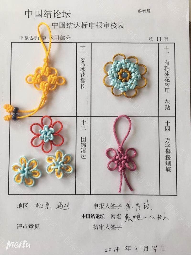 中国结论坛   中国绳结艺术分级达标审核 113120kfqgfjccfc2gvh33