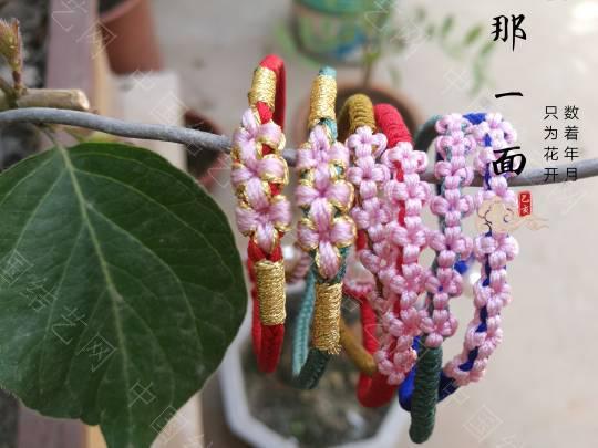 中国结论坛 编了一堆桃花手链  作品展示 161823ved4mjj7od1jp64p