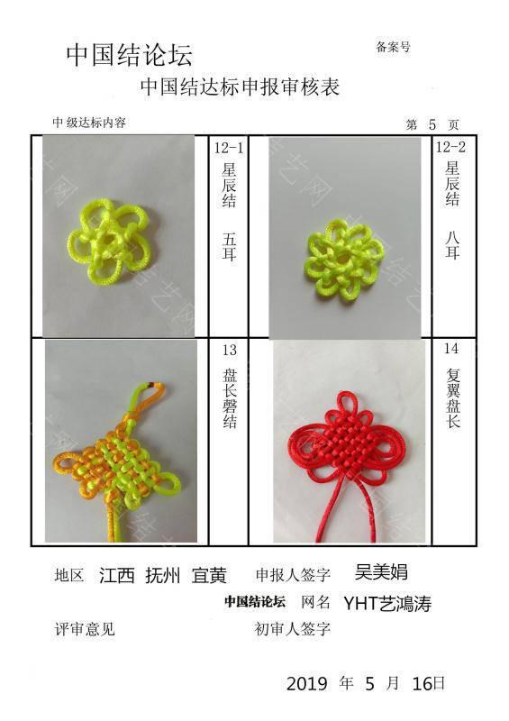 中国结论坛   中国绳结艺术分级达标审核 091400aor6q6xzg3iiaax6