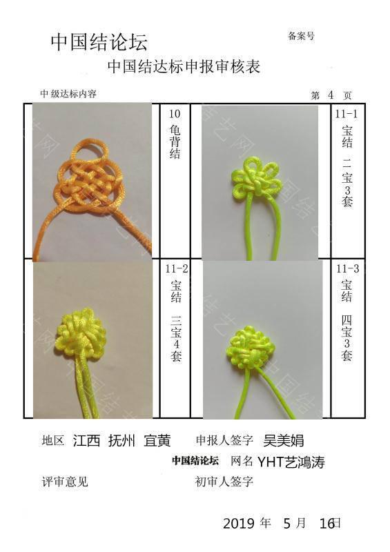 中国结论坛   中国绳结艺术分级达标审核 091400typs2233pgdhx1u2