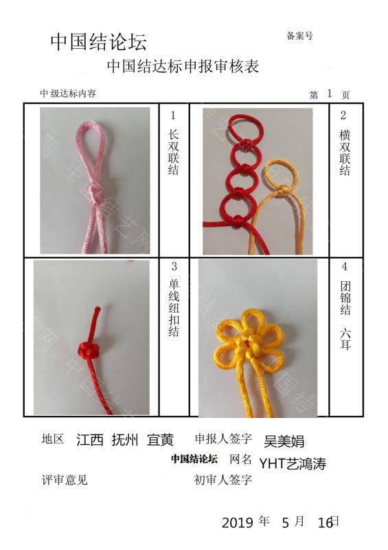 中国结论坛   中国绳结艺术分级达标审核 091400u0ysx5o5og9y0jjs