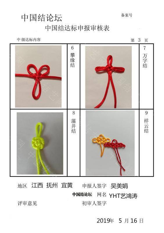 中国结论坛   中国绳结艺术分级达标审核 091400va2q12uqoz4oyc3q