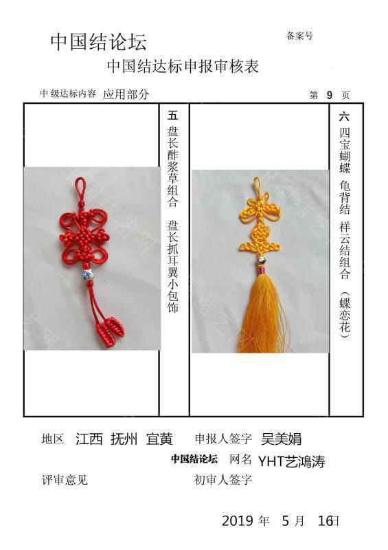 中国结论坛   中国绳结艺术分级达标审核 091422f3zylya0da06c2yl