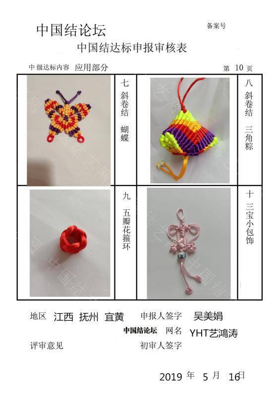 中国结论坛   中国绳结艺术分级达标审核 091422of2q8f850x09izdb