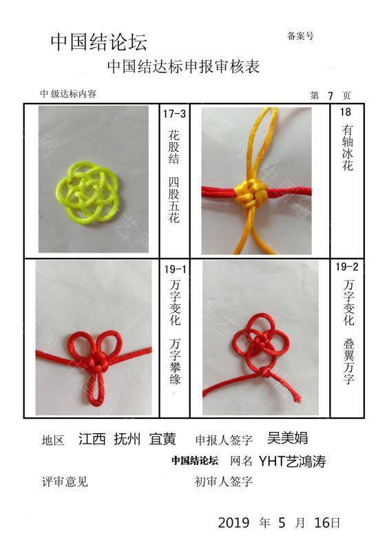 中国结论坛   中国绳结艺术分级达标审核 091422qrkcqqgwqsgz3ex9