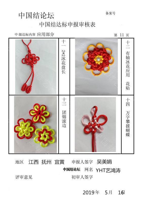 中国结论坛   中国绳结艺术分级达标审核 091436lbh6nb3nn4ie9na3