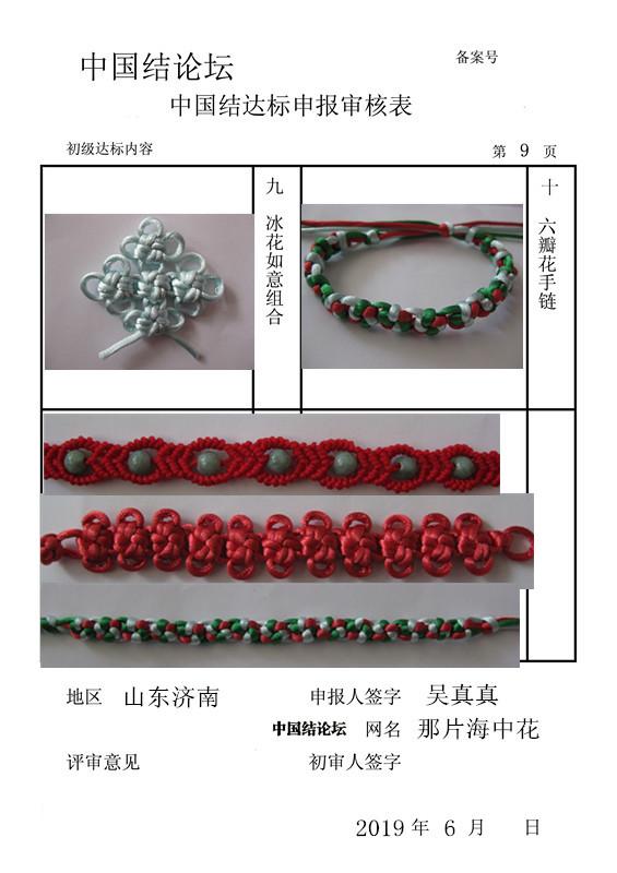 中国结论坛 那片海中花--初级达标申请稿件  中国绳结艺术分级达标审核 164653wq472q5hyzzn5ydn