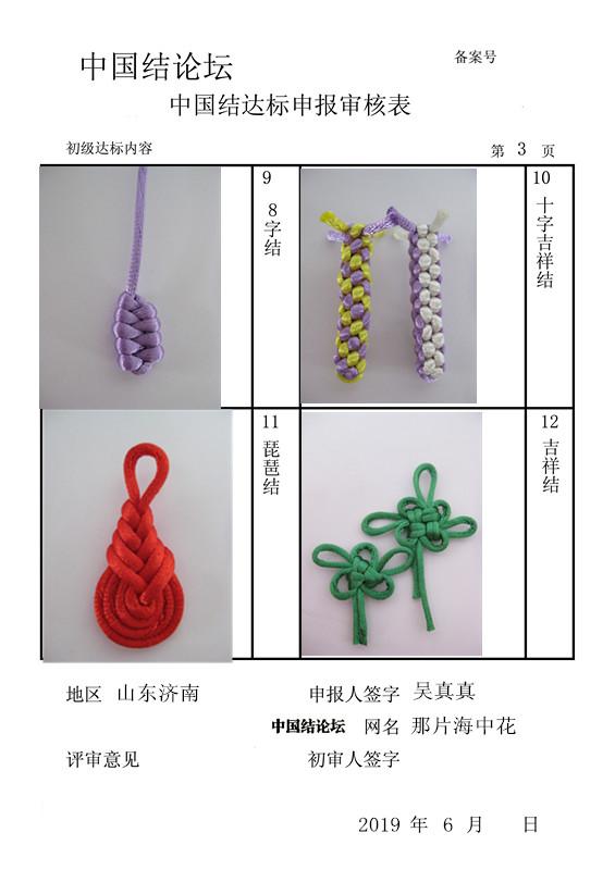 中国结论坛 那片海中花--初级达标申请稿件  中国绳结艺术分级达标审核 164654u9fa9dxxi5ockpbu